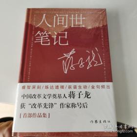 人间世笔记  蒋子龙签名钤印  一版一印硬精装