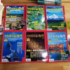 中国国家地理  2008年1—12缺4   (共11本合售  有8月附刊)