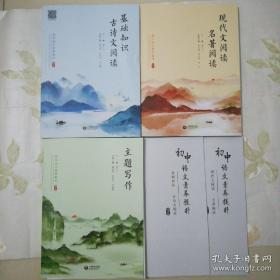 初中语文素养提升 九年级 (全三册 共5本) 基础知识 古诗文阅读/现代文阅读 名著阅读/主题写作 全新
