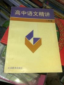 高中语文精讲 二年级(一版一印)