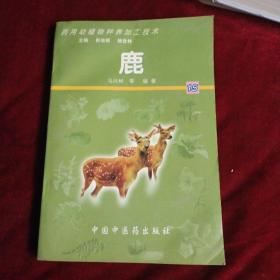 药用动植物种养加工技术.15.鹿(含光盘)