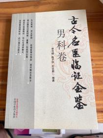 古今名医临证金鉴(男科卷)