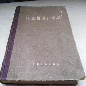 起重机设计手册