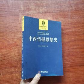 中西情报思想史