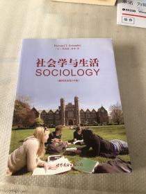 社会学与生活