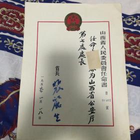 1956年山西省人民委员会任命书(首长裴丽生签名章)