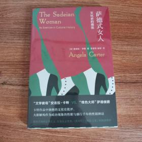 (守望者·镜与灯)萨德式女人:文化史的操练
