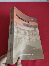 """中国农工民主党与""""福建事变""""史料研究汇编 【小16开】"""