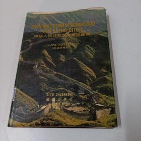 中华人民共和国分省地图集 汉语拼音版