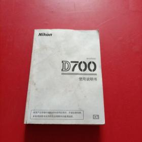 Nikon 数码相机 D700使用说明书