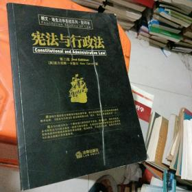 宪法与行政法(第二版·影印本)