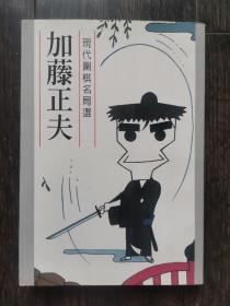 加藤正夫 现代围棋名局选