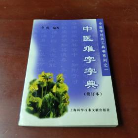 中医难字字典(修订本)