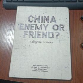 中国:敌人还是朋友