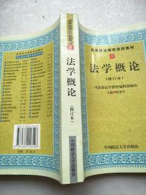 法学概论:司法部法学教材编辑部编审