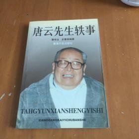 唐云先生轶事