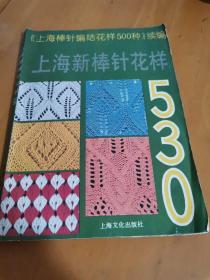 上海新棒针花样530:《上海新棒针花样500种》续编