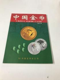 中国金币(总第9辑)