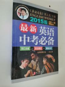 2015版最新英语中考必备