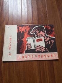 工农兵画报1970/32   21号柜