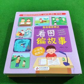看图编故事 孩子的说话训练书 套装全5册(彩绘注音版)