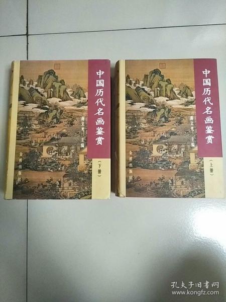 精装本 中国历代名画鉴赏 上下 全2册 1版1印 库存书 参看图片