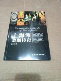 上海滩金融传奇   (缺扉页与版权)