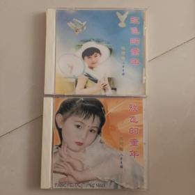 放飞的童年:张珂瑶八岁专辑  光盘2盒