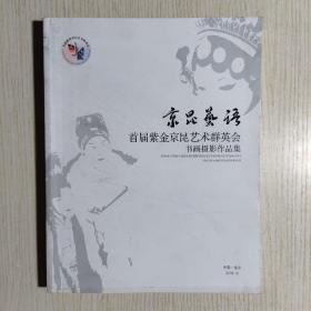 京昆艺语(首届紫金京昆艺术群英会)书画摄影作品集