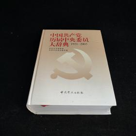 中国共产党历届中央委员大辞典(1921-2003) 全新未拆封