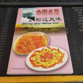 中国名菜.12.松辽风味