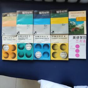 新概念英语1 2 3 4册 英汉对照版教材和配套4本辅导材料    英语学习三点法      新概念英语精华60篇  10本合售