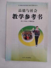 义务教育课程标准实验教科书——品德与社会·教学参考书(供六年级上学期使用)(1版7印)