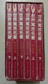 世界寓言名著连环画【全六册】原装盒