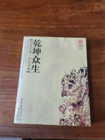乾坤众生:阅读中国.社会史卷