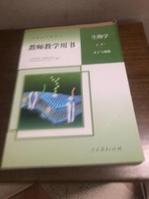 教师教学用书生物学必修1:(分子鱼细胞)
