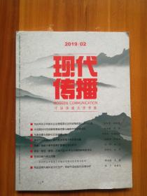 现代传播   中国传媒大学学报 2019年第2期(第41卷  总第271期)月刊