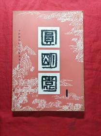 圆明园  第一集(16开插图本)