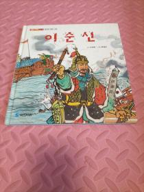原版韩文绘本10