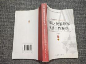 中国人民解放军奖励工作概论(上册)