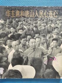华主席和唐山人民心连心