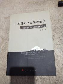 日本对外决策的政治学:昭和前期决策机制与过程的考察