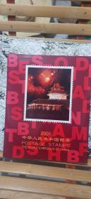 2001邮票年册