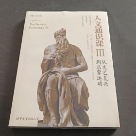 人文通识课3:从文艺复兴到启蒙运动