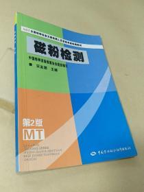NDT全国特种设备无损检测人员资格考核统编教材:磁粉检测(第2版)