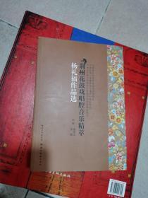 荆州花鼓戏唱腔音乐精萃. 杨礼福作品选