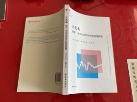 大失衡:贸易、冲突和世界经济的危险前路(2014年1版1印)