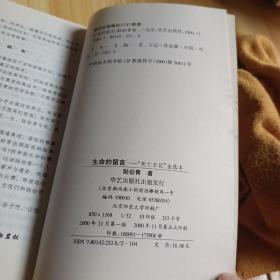 生命的留言:《死亡日记》全选本