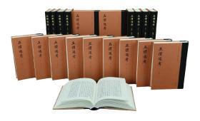 五礼通考(精装·繁体竖排·全20册)