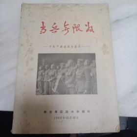 【58年老版】 《当兵无限好》收录许多当年上将中将少将真实历史照片!